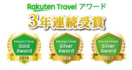 楽天トラベルアワード3年連続受賞